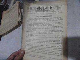 化学化工类科技快报1958年第9期