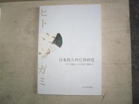 日本的人神信仰研究   1-2712