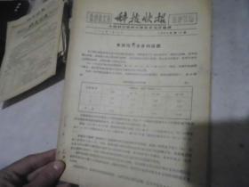 化学化工类科技快报煤炭石油1958年第12期