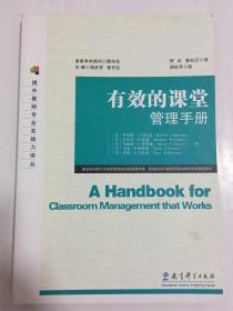 有效的课堂管理手册/[美]马扎特 著;贺红、曾白云 译 / 教育科学出版社