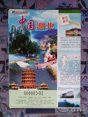 【旧地图】 中国湖北旅游地图  2开   2009年版