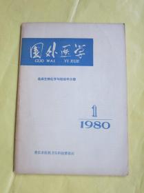 创刊号:国外医学(临床生物化学与检验学分册)