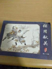 连环画 说岳全传 (25)张用献关