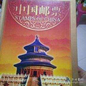 中国邮票 2007.珍藏册