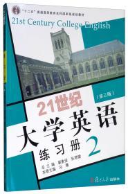 21世纪大学英语练习册2(第三版附光盘)