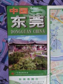 【旧地图】 东莞地图  2开   2005年版