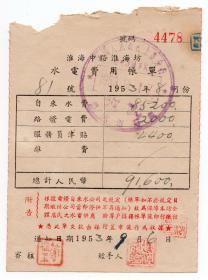 房屋水电专题---50年代发票单据-----1953年9月6日上海市淮海中路淮海坊