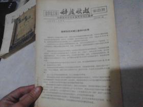 化学化工类科技快报1958年第8期