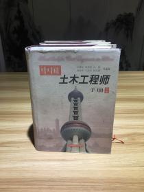 中国土木工程师手册 上中下 全三册