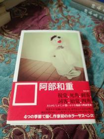 【签名本】日本著名作家阿部和重签名本