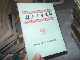 梅县文史资料(第20辑)纪念辛亥革命八十周年史料专辑