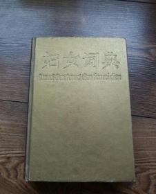 妇女词典 1990年1版1印 精装  无护封  晓瑜签赠本  H2