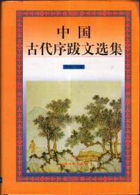 中国古代序跋文选集