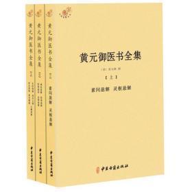 黄元御医书全集(中医典籍丛刊 全三册)