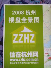 【旧地图】 杭州楼盘全景图  2开   2008年版