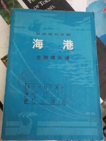 革命现代京剧海港主旋律乐谱