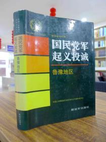 国民党军起义投诚(鲁豫地区): 1995年一版一印4500册 16K精装