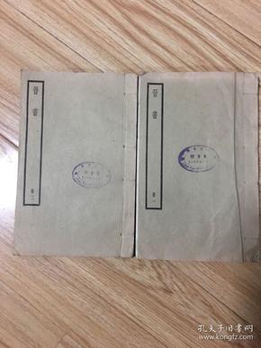 民国中华书局白纸精四部备要《晋书》(册1、2)2册合售