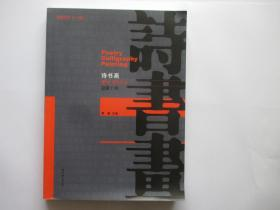 诗书画 2013.4  总第十期