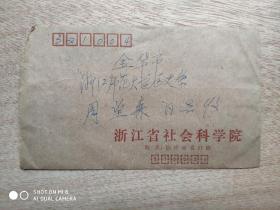 浙江省社会科学院历史所所长陈学文信札一通一页【1991年】