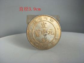 乡下收的清代四川宣统龙纹金币