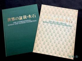 世界的盆栽水石 8开珍藏本 日本万国博览会十周年纪念 749件盆景作品