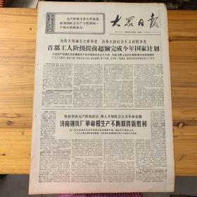 大众日报1969年12月29日。(马来亚革命根据地和游击区军民大量翻译,出版毛主席的光辉著作。)
