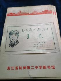 毛主席的好战士——王杰 连环画 活页(21张)