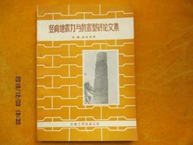 竖向地震力与抗震型砖论文集