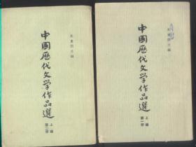中国历代文学作品选.上编.第一册 第二册 两本合售(62年1印)