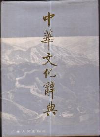 中华文化辞典