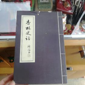 杏林史话中国医药学史论文集(竖排繁体字)