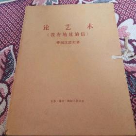 大字本:论艺术(没有地址的信)全四册外盒套九品 内书九五品