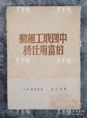 中共七大代表、原云南省政协副主席 陈方1949年签名本《中国职工运动的当前任务》一册 HXTX105368