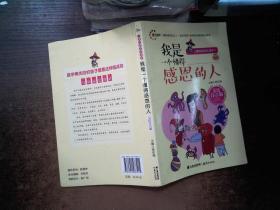 儿童校园成长读本:我是一个懂得感恩的人(美绘注音版)...