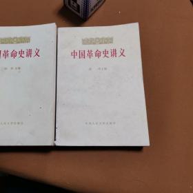 中国革命史讲义(上下)
