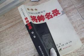 中国人民解放军将帅名录第一卷
