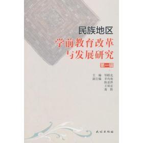 民族地区学前教育改革与发展研究. 第一辑