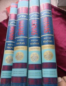 中国柯尔克孜族英雄史诗:玛纳斯(第1部 全4册 英文版)