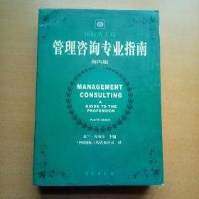 管理咨询专业指南 (第4版)