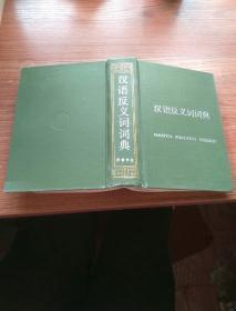 汉语反义词词典