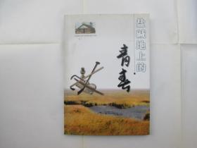 盐碱地上的青春--纪念镇江知青下放新曹农场四十周年(内多图片)(含纪念光盘)