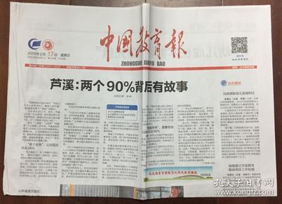 中国教育报 2019年 2月17日 星期日 第334期 今日4版 邮发代号:81-10