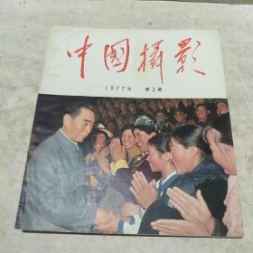中国摄影(1977年第2期)