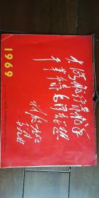 文革精品挂历——1969年挂历(封面林彪题词)内有林彪宣传画 英文版 15张全