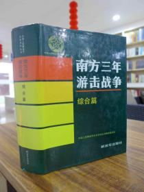 南方三年游击战争(综合篇): 1995年一版一印4500册 16K精装 原价120