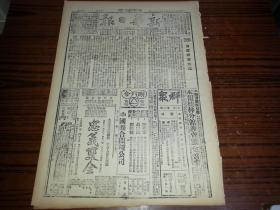 1938年12月31日《新华日报》广九路上战事激烈,我围攻太平场截断寇运输;我游击队克海门;