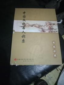 中国文化名人彩票