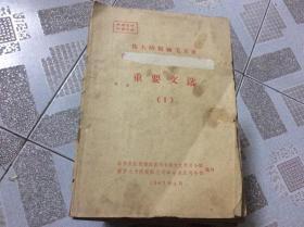 伟大领袖毛主席和他亲密的战友林彪同志重要文选(1)