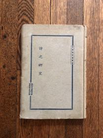 勃利司潘莱《诗之研究》(傅东华译,软精装,商务印书馆民国十六年四版)